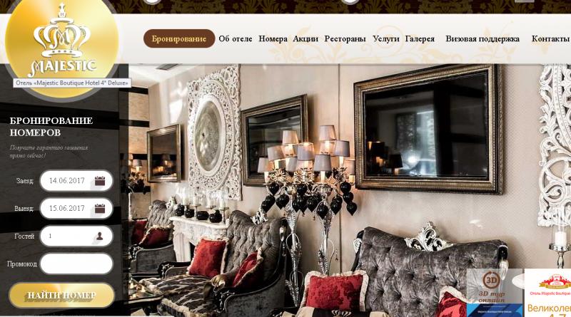 Отзывы об отеле Majestic Boutique Hotel Deluxe