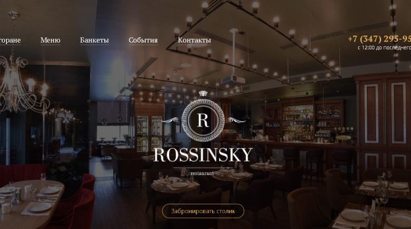 Ресторан Rossinsky отзывы