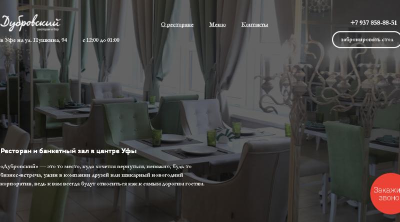 Ресторан Дубровский в Уфе