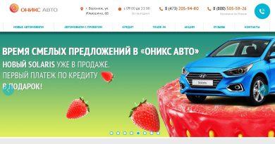 Отзывы об автосалоне Оникс Авто Воронеж