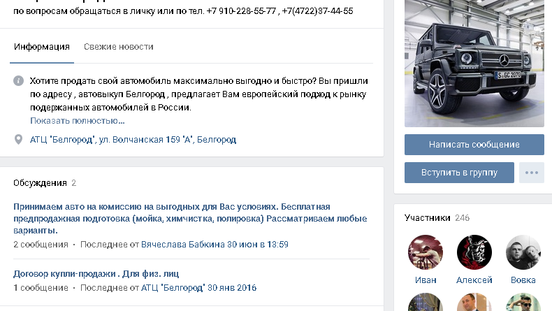 АТЦ Белгород