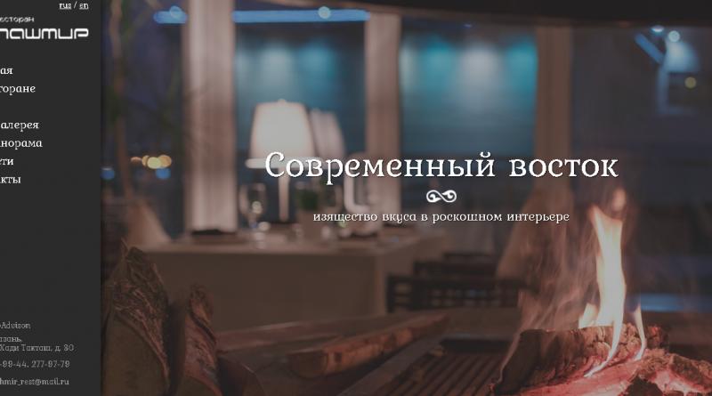 Ресторан Пашмир в Казани
