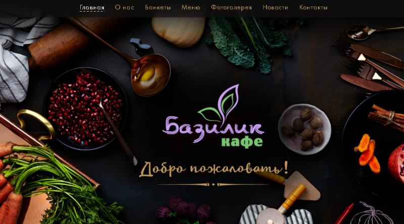 отзывы о кафе Базилик