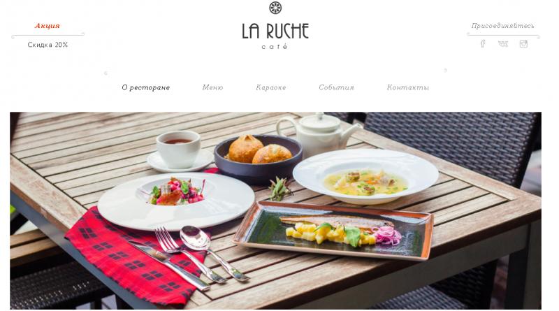 Ресторан La Ruche cafe