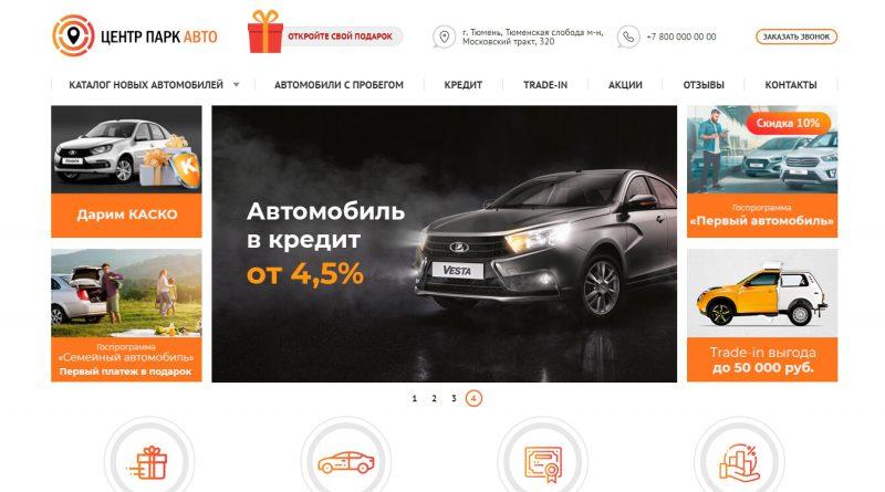 официальный сайт автосалона центр парк авто в тюмени