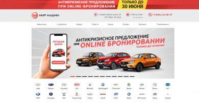 официальный сайт автосалона мир машин в самаре