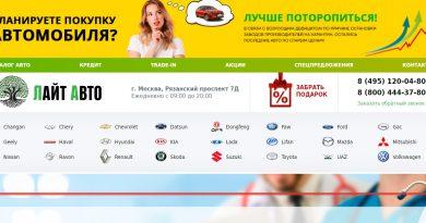 официальный сайт автосалона лайт авто в москве