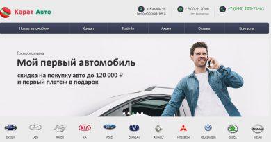Официальный сайт автосалона Карат Авто в Казани