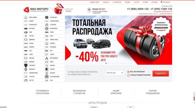 официальный сайт автосалона мас моторс в москве