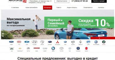 официальный сайт автосалона ац Автогород54 в новосибирске