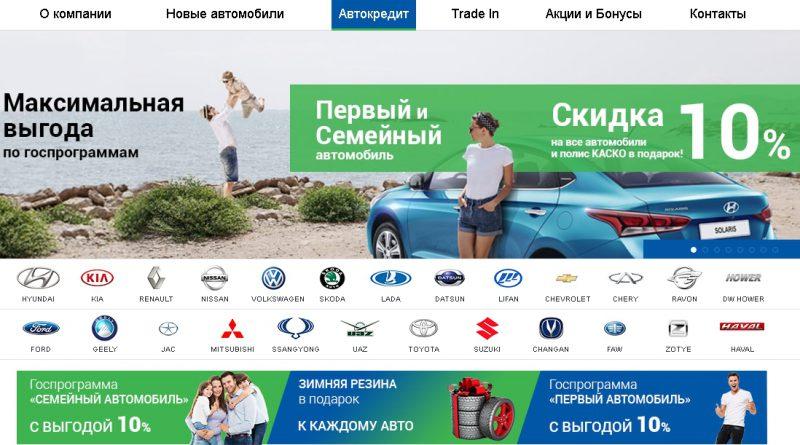 официальный сайт автосалона Автомобильный дом на Базовом в екатеринбурге