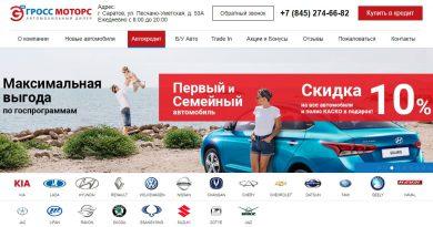 официальный сайт автосалона гросс моторс в саратове