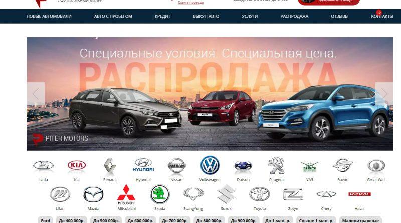 официальный сайт автосалона питер моторс в санкт-петербурге