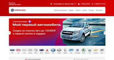 официальный сайт автосалона суприм авто в новосибирске