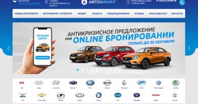 официальный сайт автосалона автовикинг в ижевске
