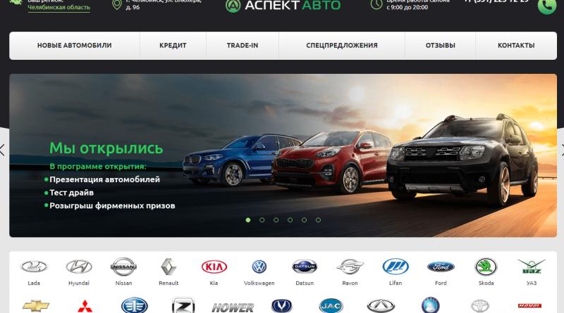официальный сайт автосалона аспект авто в челябинске