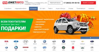 официальный сайт автосалона джет авто в ставрополе