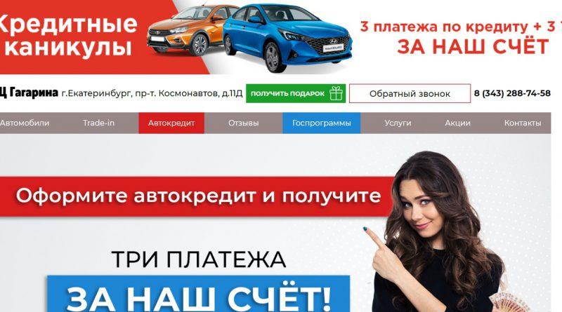 официальный сайт автосалона ац гагарина в екатеринбурге