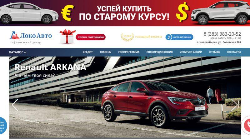 Сайт автосалона Локо Авто