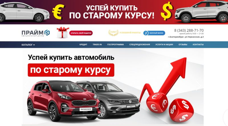 официальный сайт автосалона прайм авто в екатеринбурге