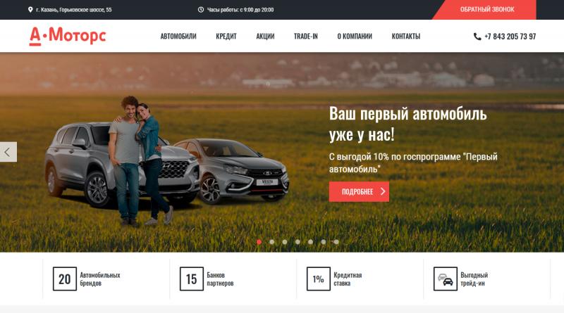 Автосалон А Моторс официальный сайт