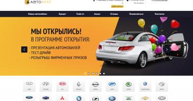 официальный сайт автосалона автократ в череповце