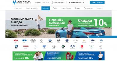 официальный сайт автосалона лого моторс в ижевске