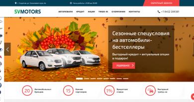 официальный сайт автосалона св моторс в саратове