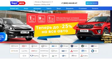 официальный сайт автосалона беру авто в москве