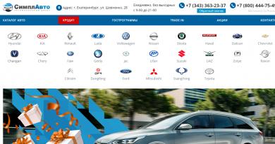 официальный сайт автосалона симпл авто в екатеринбурге