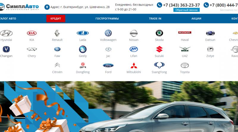 официальный сайт автосалона симплавто в екатеринбурге