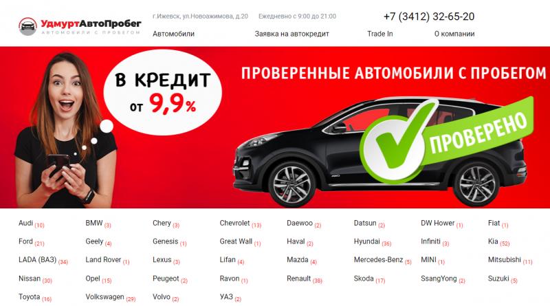 официальный сайт автосалона удмурт автопробег в ижевске