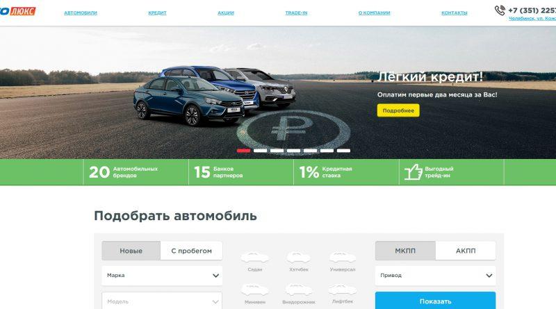 официальный сайт автосалона АвтоЛюкс в челябинске