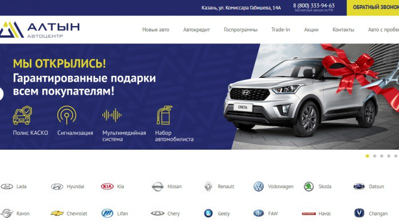 официальный сайт автосалона Алтын в казани