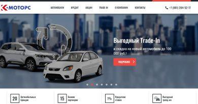 официальный сайт автосалона к моторс в краснодаре