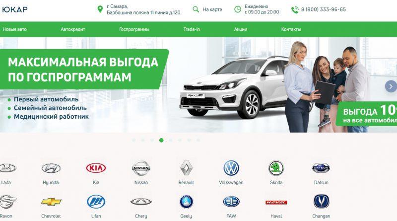 официальный сайт автосалона юкар в самаре