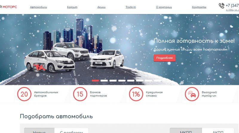 официальный сайт автосалона Курай Моторс в Уфе