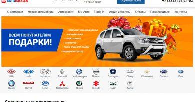 официальный сайт автосалона автопассаж в кемерово