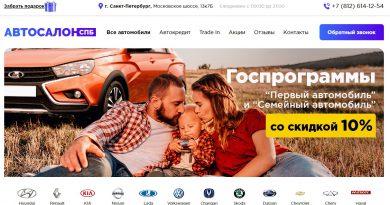 официальный сайт автосалона автосалонспб в санкт-петербурге