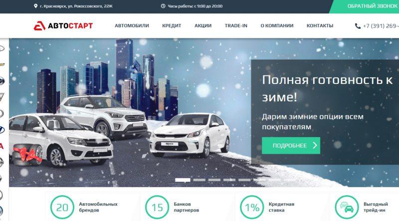 официальный сайт автосалона автостарт в красноярске