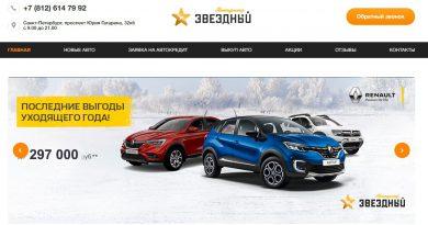 официальный сайт автосалона ац звездный в питере
