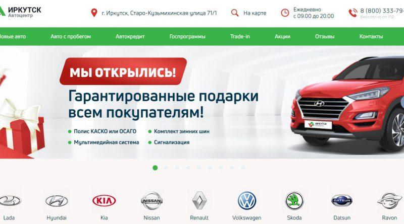 официальный сайт автоцентра иркутск