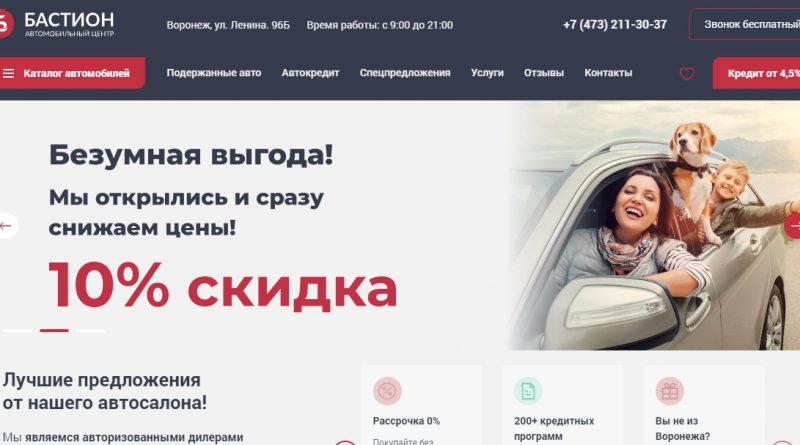 официальный сайт автосалона бастион в воронеже