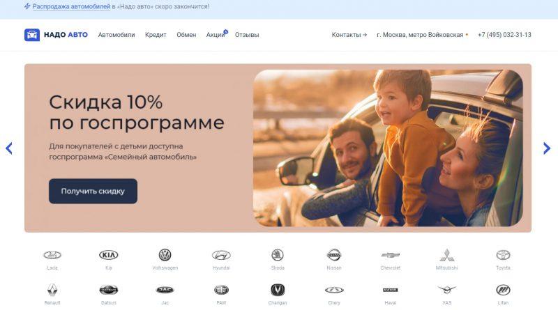 официальный сайт автосалона надо авто в москве