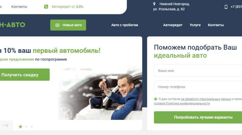 официальный сайт автосалона нн авто в нижнем новгороде