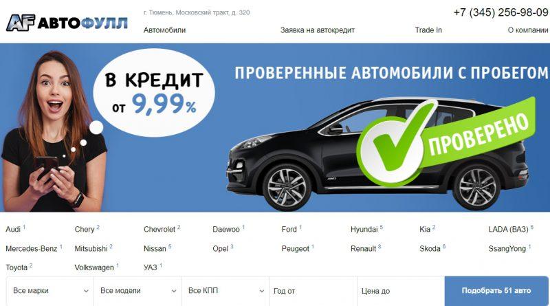 официальный сайт автосалона Автофулл в тюмени