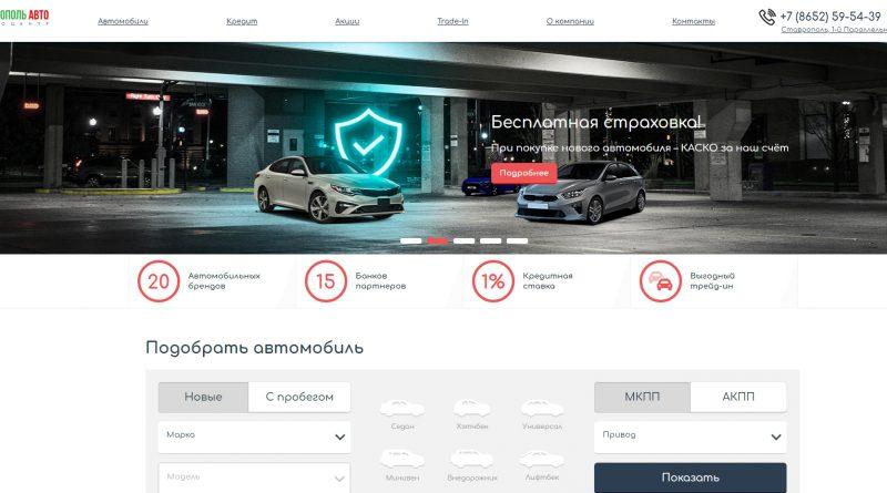 официальный сайт автосалона АЦ Ставрополь Авто в ставрополе