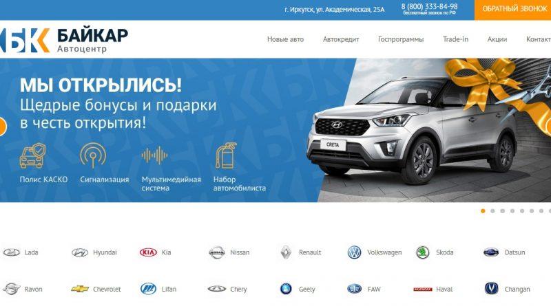 официальный сайт автосалона ац байкар в иркутске