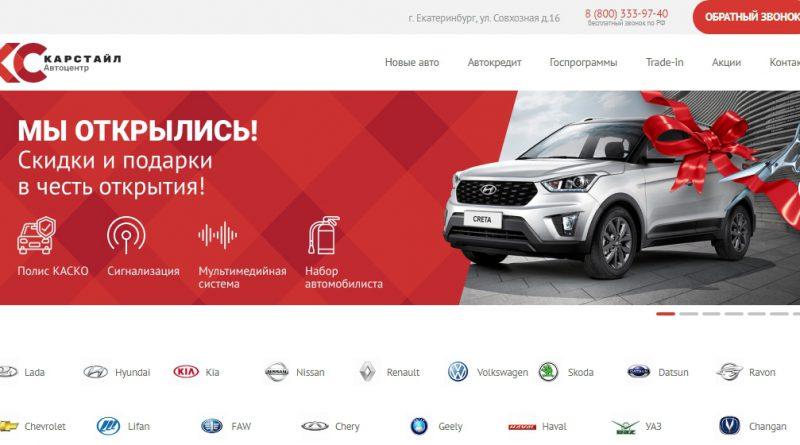 официальный сайт автосалона ац карстайл в екатеринбурге