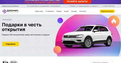 официальный сайт автосалона Дионис в ижевске